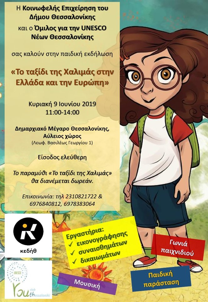 a9492f9bbb «Το Ταξίδι της Χαλιμάς στην Ελλάδα και την Ευρώπη»  Μια γιορτή για Παιδιά  στο δημαρχείο Θεσσαλονίκης