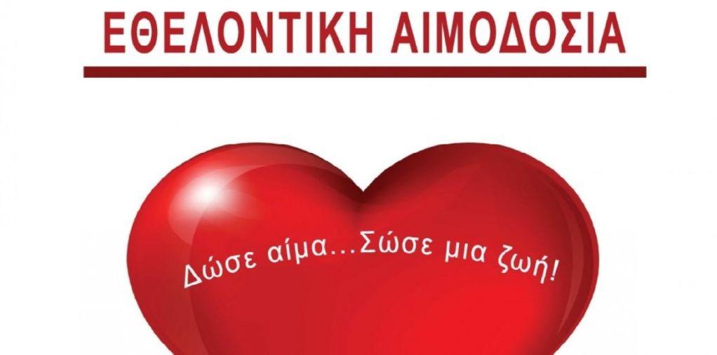 Eθελοντική αιμοδοσία | AstraTV